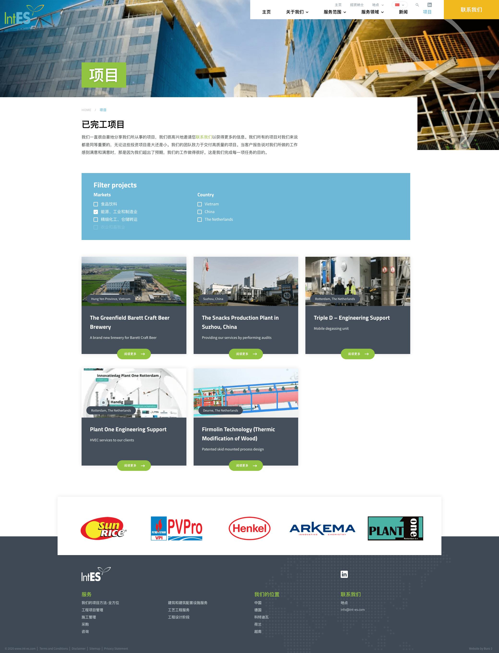 Projecten pagina van IntES in het Chinees